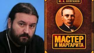 о.Андрей Ткачев о Булгакове и
