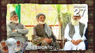 چای خانه - فصل ۱۰ - قسمت ۲۷ / Chai Khana - Season 10 - Episode 27
