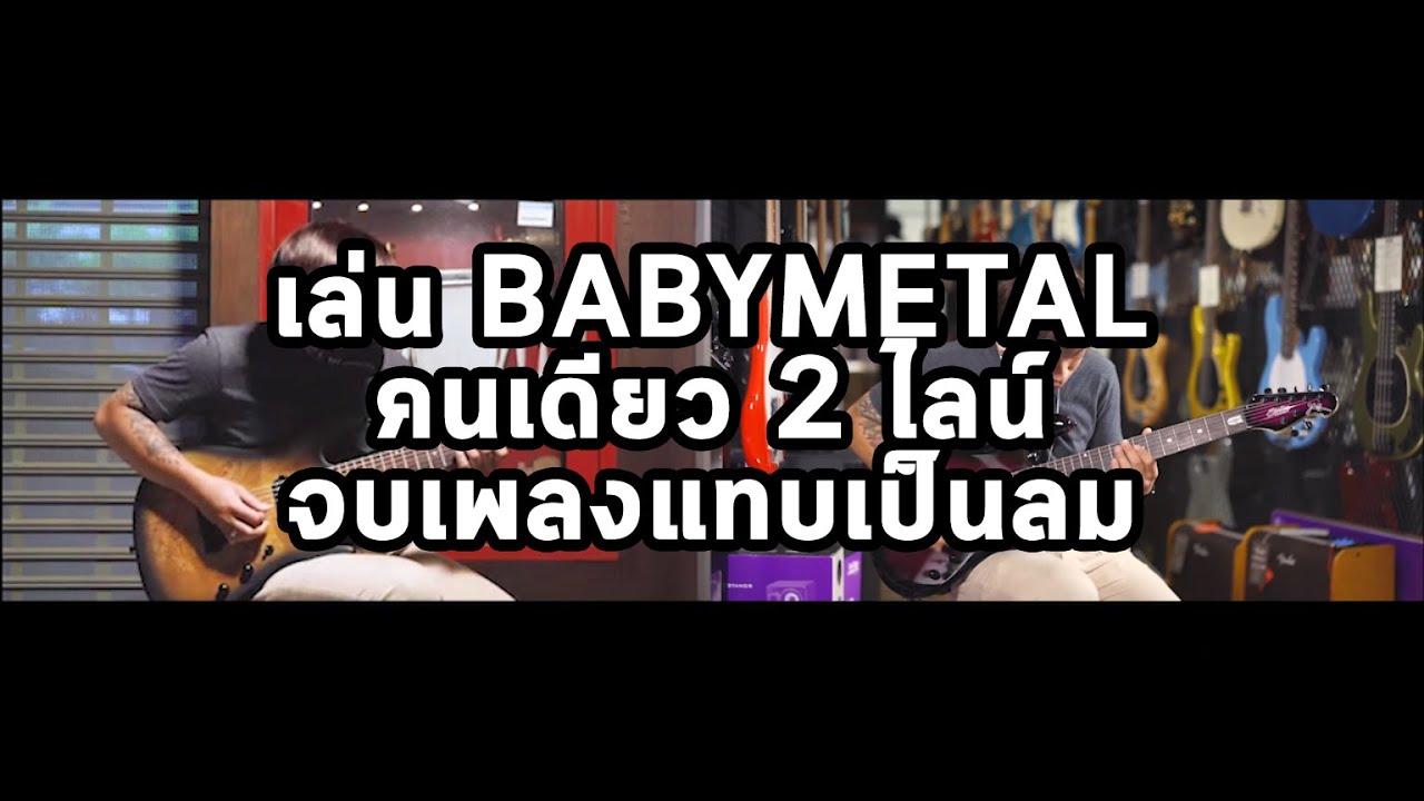 Arkadia - BABYMETAL Guitar Cover By มีนเนี่ยน