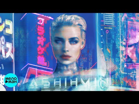 ASHIHMIN - Плохая