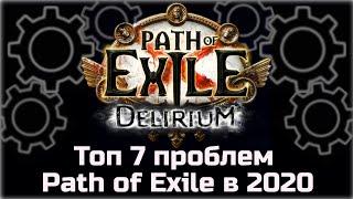 Топ 7 проблем Path of Exile в 2020. Как улучшить PoE.