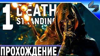 Прохождение Death Stranding ➤ На Русском Часть 1 ➤ Геймплей на PS4 Pro ➤ Выход Смерти