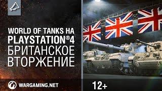 World of Tanks на PlayStation®4: британское вторжение.