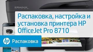 Розпакування, настройка і установка принтера HP OfficeJet Pro 8710