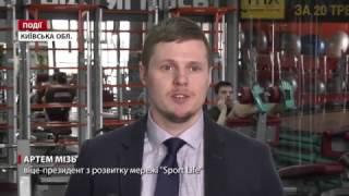 Новий Sport Life у ТРЦ «Ametyst Mall» в Петропавлівській Борщагівці!