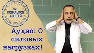 Врач диетолог Алексей Ковальков о силовых нагрузках