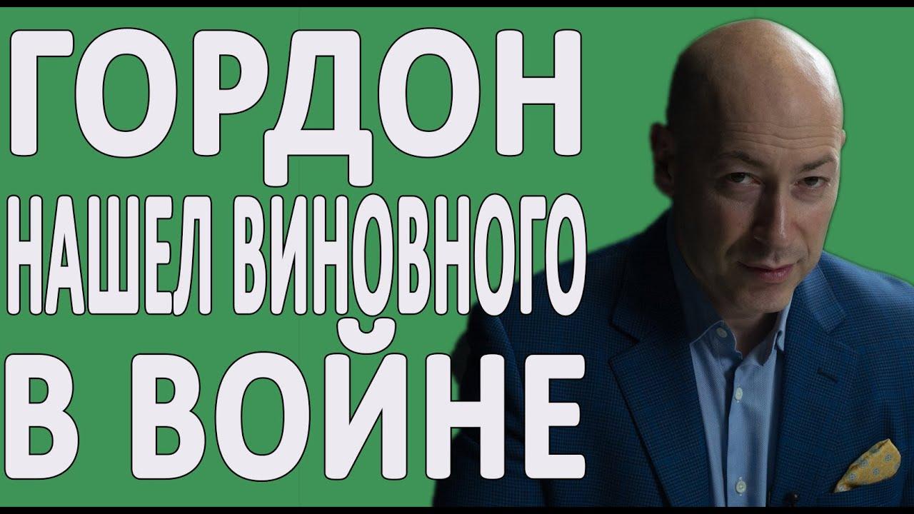 ГОРДОН ПРО АРМЯН И АЗЕРБАЙДЖАНЦЕВ