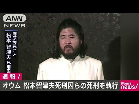 オーム真理教教組の松本智津夫の死刑執行が行われた。