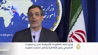 إيران تصف العقوبات الأميركية الجديدة بغير الأخلاقية
