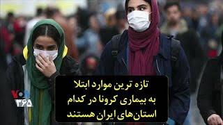 تازهترین موارد ابتلا به بیماری کرونا در کدام استانهای ایران هستند
