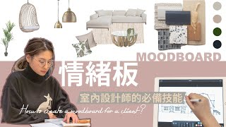 【DIY手作】室內設計師必備技能—製作情緒板 | How to create an Interior Designer mood board