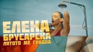 Елена Брусарска - Лятото Ме Грабна [ 4K  2019]