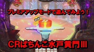 パチンコCRぱちんこ水戸黄門Ⅲの実践動画です 大当り確率 低確率時 約1...