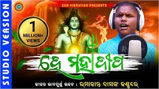 Hey Maha Dipa    New Jagar Song    Umakanta Das  Jayashree Dhal Rabi Kumar    New Odia Bhajan   