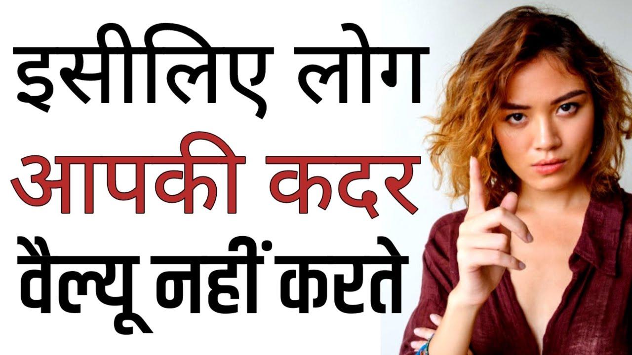 इसे सीख लो सब आपकी कदर और वैल्यू करेंगे Best Motivational speech Hindi video New Life quotes