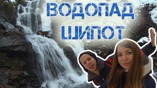 Автостопом на водопад Шипот (Шипіт). Путешествие по Закарпатью в Украине 2018