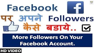 MORE followers On your Facebook Account Full Hindi Tutorial  | SGS EDUCATION