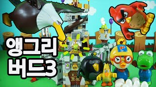 앵그리버드 #3 ♥  피그킹의 성 ! 뽀로로와 크롱의 활약 ! 레고 장난감 상황극 Angry birds Pororo toy animation [애니한TV]