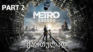 Metro Exodus ქართულად ნაწილი 2