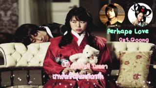 [karaoke - thaisub] Perhaps love - ost.Goong
