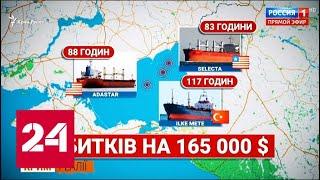 ЕС заподозрил Россию в планах превратить Азовское море во 'внутреннее озеро'. 60 минут от 25.10.18