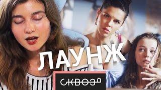 Ленинград Сиськи, Патимейкер, Навернопотомучто - Лаундж Версия