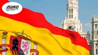 Испанский язык: Условное предложение в простом диалоге
