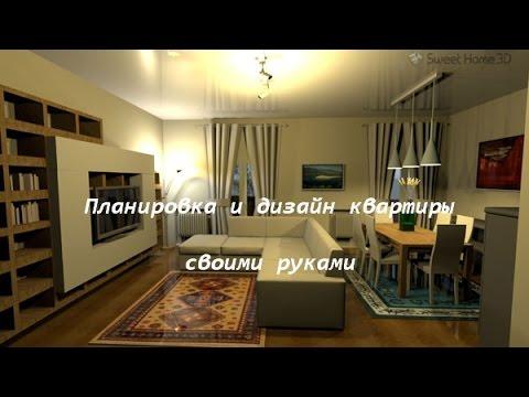 Планировка и дизайн квартиры - Sweet Home 3D