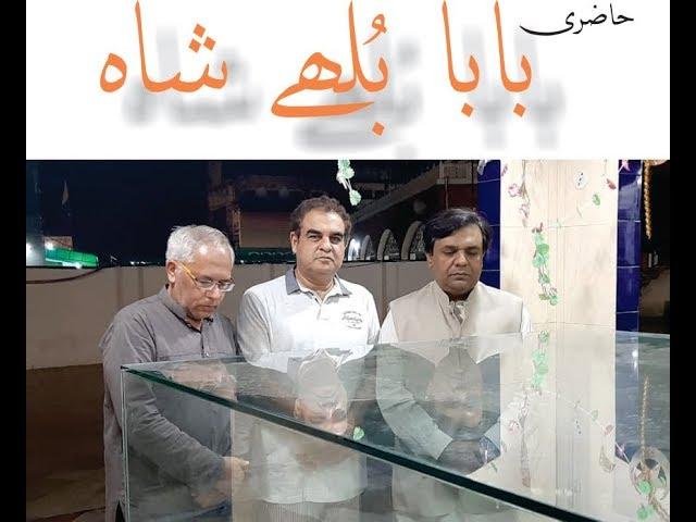Hazri BABA Bullay Shah ra
