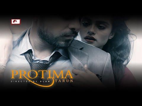 Bangla Song | Protima | Siam | Tarun Munshi | RBT 5957685 - Directed By Elan  | ARB
