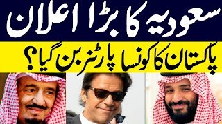Saudi Arabia Makes Deal With PM Imran Khan