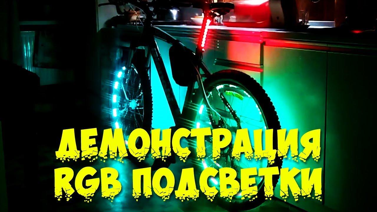 Демонстрация RGB подсветки колес велосипеда | LED велосипед