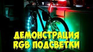 LED-ВЕЛОСИПЕД | Подсветка колес велосипеда (Видео №2)(Как сделать подсветку смотрите здесь: Видео 1: https://youtu.be/PpQJ0l28aio?list=PLxoi4_9mXCB58BwSdHTjFyC_fK8JAaeVQ Видео ..., 2014-12-18T19:02:30.000Z)