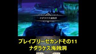 【実況・ブレイブリーセカンド】その11:「ナダラケス海蝕洞」ねこ使いのアスタリスク所持者・ミネット