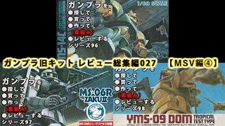 ガンプラ 旧キットレビュー 総集編027【MSV編 04】(Gundam/Gunpla)【ゆい・かじ/Yui Kaji】