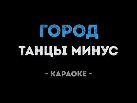 Танцы минус - Город (Караоке)