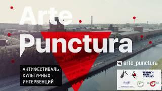 Arte Punctura. Красный Треугольник. Итоговый ролик