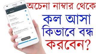 How To Block Calls From Unknown Numbers In Bangla,Call Blacklist For Unknown Numbers