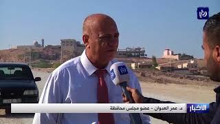 طريق عمان - الشونة الجنوبية لا يزال قيد الإنشاء رغم الوعود بانجازه قبل أكثر من عام