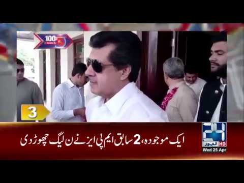 News Headlines | 06:00 PM | 25 April 2018 | 24 News HD