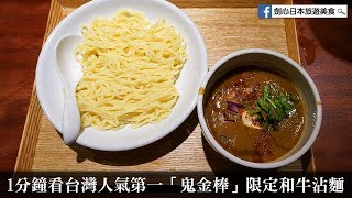 【美食影片】1分鐘看台灣人氣第一「鬼金棒」限定和牛沾麵