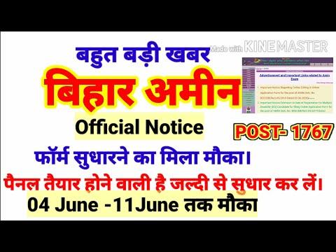 Bihar Amin exam official notice/Bihar Amin notice/Bihar LRC Amin exam/बिहार अमीन