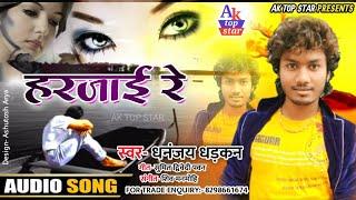 Download Dhananjay Dhadkan New Sad Song 2020 || Harjai Re Joda Na Tora Bewfai Ke || हरजाई रे जोड़ा ना तोरा के