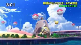 Pokemon The Movie: Everyone's Story - [Pokenchi Special] Trailer 3! - Lugia/Zeraora! (HD)