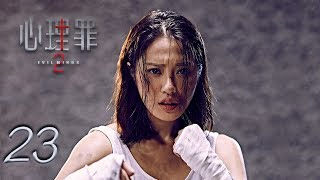 Video Evil Minds 2 | EP23 | 心理罪2 |  Eng Sub | Letv Official download MP3, 3GP, MP4, WEBM, AVI, FLV Agustus 2018