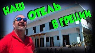 Греция КРИТ 2019 Наш отель JO-LEN #18 КРАСОТА!