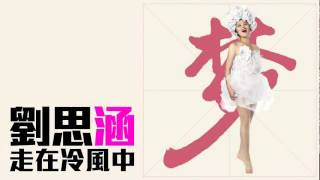 Repeat youtube video [JOY RICH] [新歌] 劉思涵 - 走在冷風中