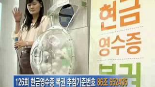 125회 현금영수증복권.avi
