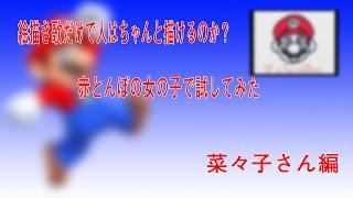 【ヤング秋のスーパーマリオまつり第1弾】人は絵描き歌の歌のみでちゃんと描けるのか?「菜々子さん」編