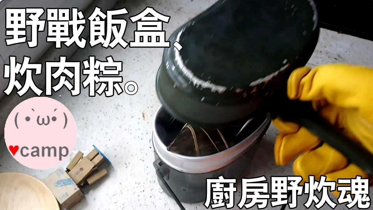 ▲用野戰飯盒炊重慶的肉粽 (78式飯盒/兵式飯盒/德軍飯盒)🎉🎉一個人的端午節快樂!